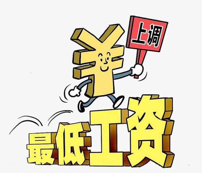 2019年山西省最低工资标准