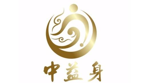 太原中益身养生文化传播有限公司